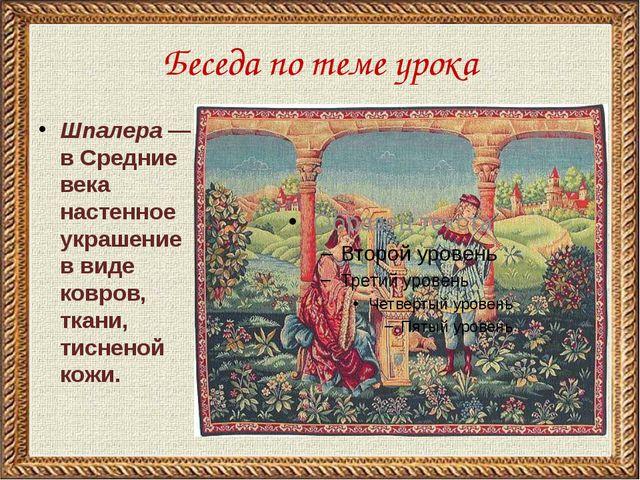 Беседа по теме урока Шпалера — в Средние века настенное украшение в виде ковр...