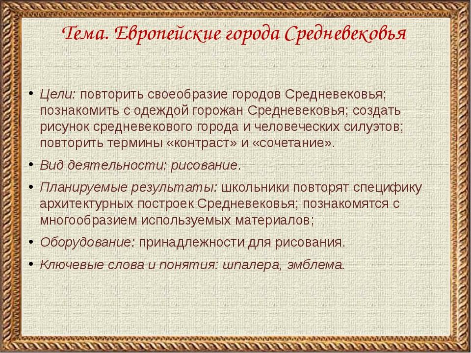 Тема. Европейские города Средневековья Цели: повторить своеобразие городов Ср...