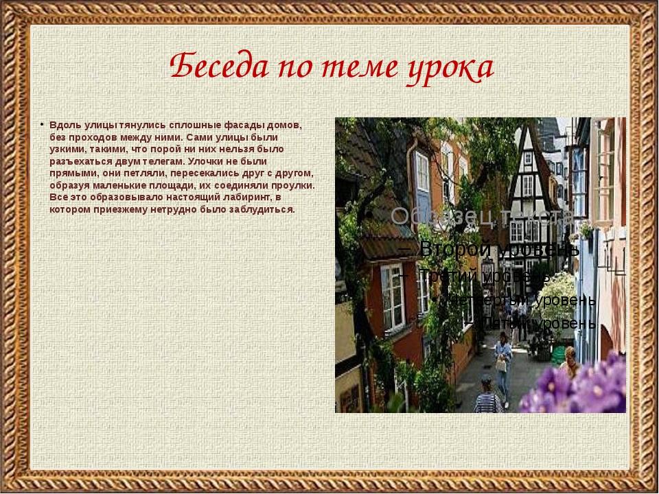 Беседа по теме урока Вдоль улицы тянулись сплошные фасады домов, без проходов...