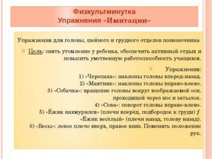 Физкультминутка Упражнения «Имитации» Упражнения для головы, шейного и грудн