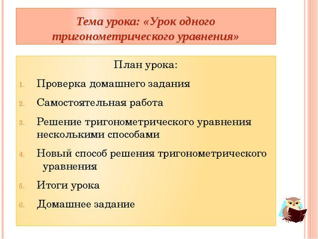 Тема урока: «Урок одного тригонометрического уравнения» План урока: Проверка...