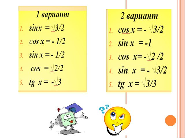 2 вариант сos х = - √3/2 sin х = -1 cos х= -√2 /2 sin х = - √3/2 tg х = √3/3...