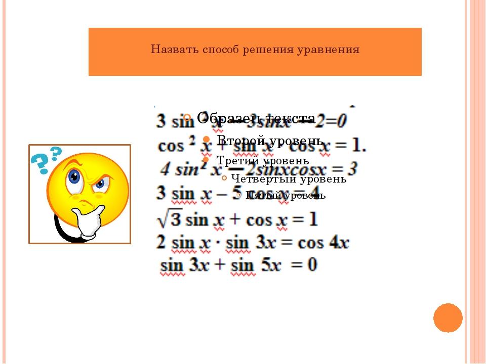 Назвать способ решения уравнения