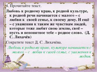 4. Прочитайте текст. Любовь к родному краю, к родной культуре, к родной речи