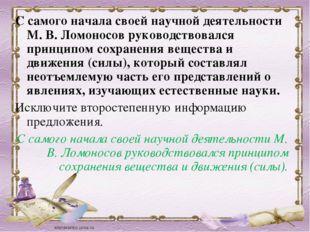 С самого начала своей научной деятельности М. В. Ломоносов руководствовался п