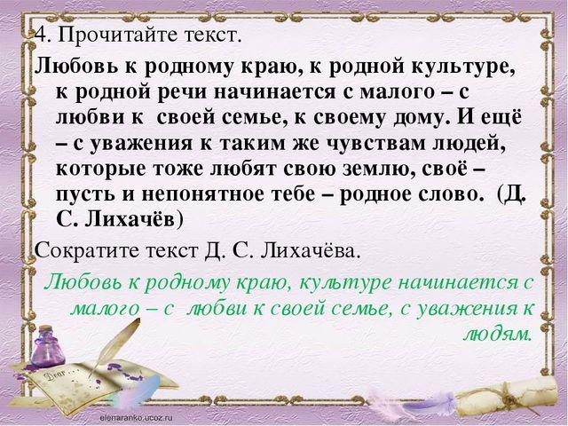 4. Прочитайте текст. Любовь к родному краю, к родной культуре, к родной речи...