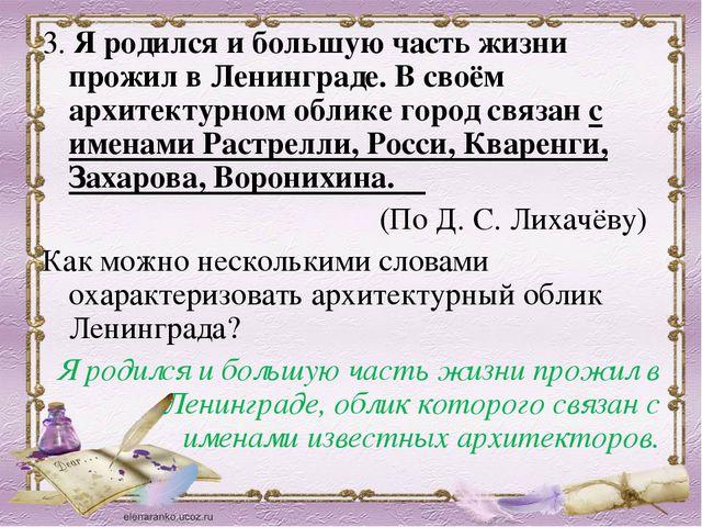 3.Я родился и большую часть жизни прожил в Ленинграде. В своём архитектурном...