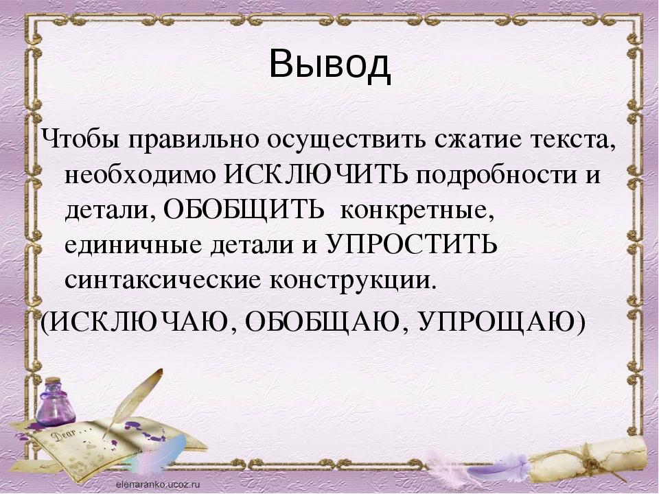 Вывод Чтобы правильно осуществить сжатие текста, необходимо ИСКЛЮЧИТЬ подробн...