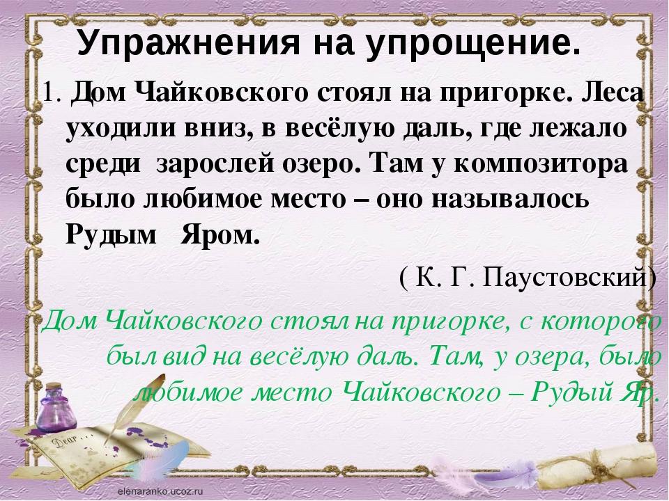 Упражнения на упрощение. 1.Дом Чайковского стоял на пригорке. Леса уходили в...