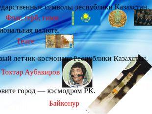 Флаг, герб, гимн Тенге Тохтар Аубакиров 1. Государственные символы республик