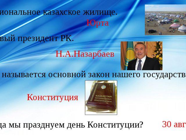 5. Национальное казахское жилище. Юрта 6. Первый президент РК. Н.А.Назарбаев...