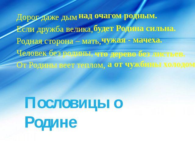 Дорог даже дым Если дружба велика, Родная сторона – мать, Человек без родины,...