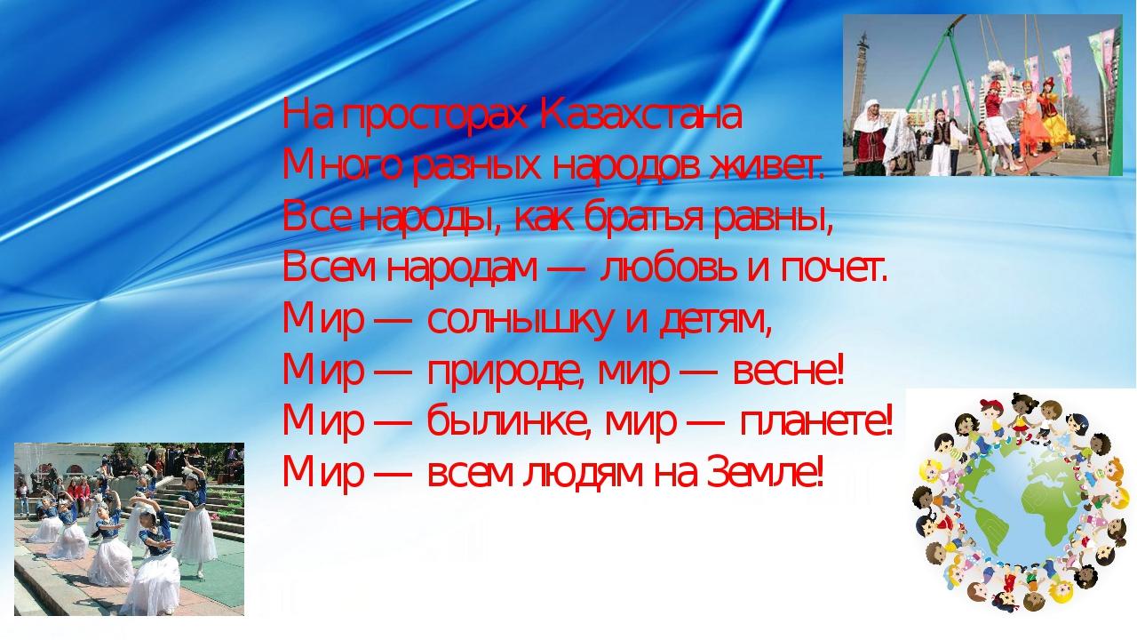 На просторах Казахстана Много разных народов живет. Все народы, как братья...