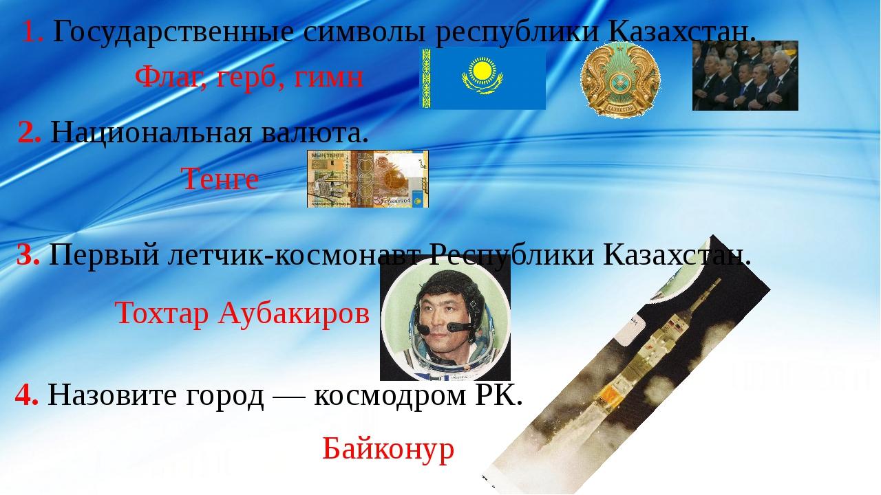 Флаг, герб, гимн Тенге Тохтар Аубакиров 1. Государственные символы республик...