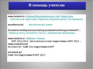 www.testent.ru ›ТестыОбразовательныйсайтКазахстана Комплекснаяподготовкак