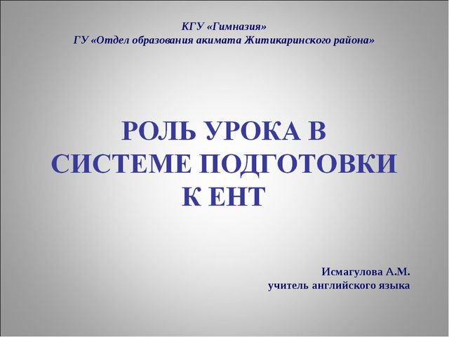 Исмагулова А.М. учитель английского языка КГУ «Гимназия» ГУ «Отдел образован...
