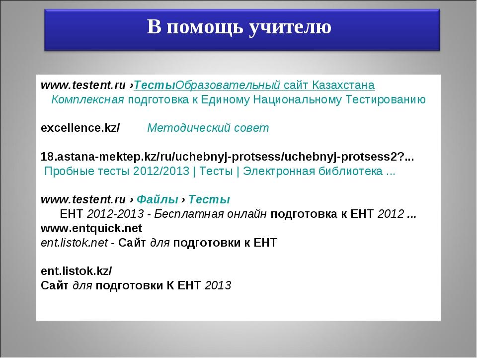 www.testent.ru ›ТестыОбразовательныйсайтКазахстана Комплекснаяподготовкак...