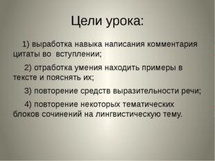 Цели урока: 1) выработка навыка написания комментария цитаты во вступлении; 2