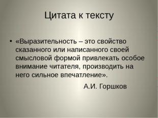 Цитата к тексту «Выразительность – это свойство сказанного или написанного св