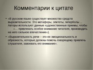 Комментарии к цитате «В русском языке существует множество средств выразитель