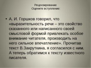 Рецензирование Оцените вступление: А. И. Горшков говорил, что «выразительност