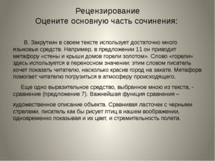 Рецензирование Оцените основную часть сочинения: В. Закруткин в своем тексте