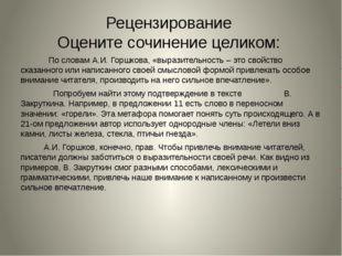 Рецензирование Оцените сочинение целиком: По словам А.И. Горшкова, «выразител