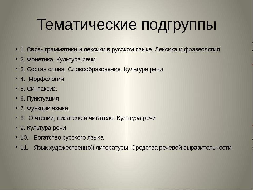 Тематические подгруппы 1.Связь грамматики и лексики в русском языке. Лексика...