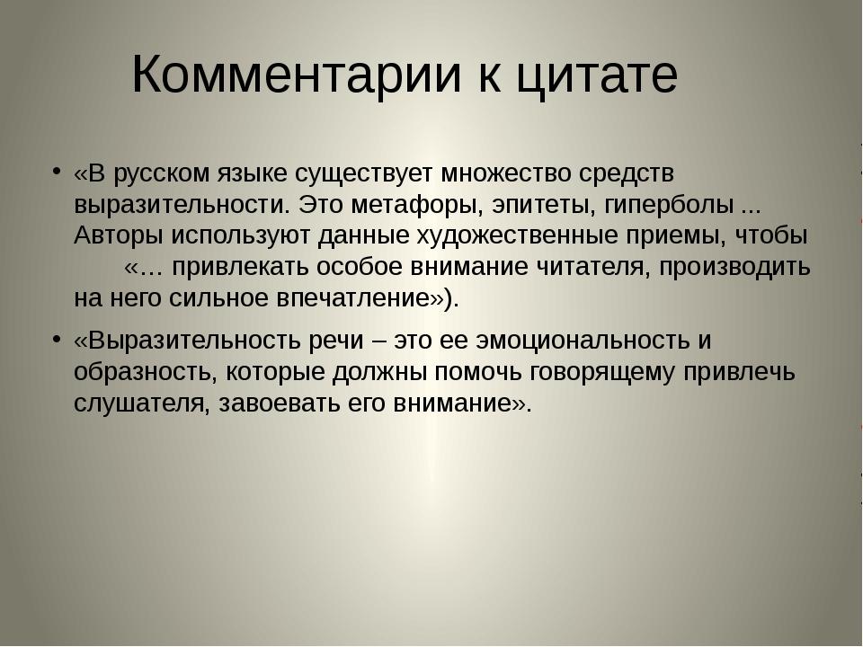 Комментарии к цитате «В русском языке существует множество средств выразитель...