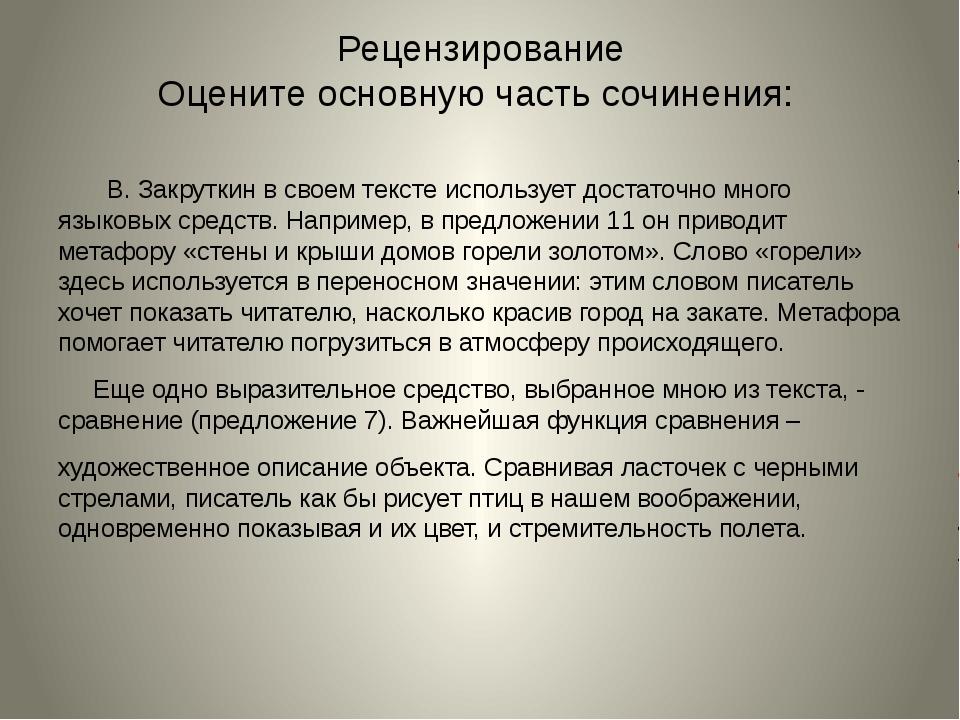 Рецензирование Оцените основную часть сочинения: В. Закруткин в своем тексте...