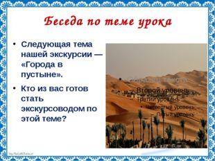 Беседа по теме урока Следующая тема нашей экскурсии — «Города в пустыне». Кто