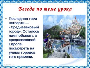 Беседа по теме урока Последняя тема четверти — «Средневековый город». Осталос