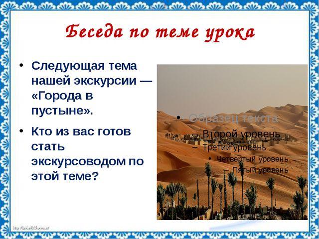 Беседа по теме урока Следующая тема нашей экскурсии — «Города в пустыне». Кто...