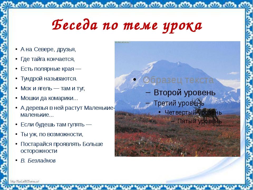 Беседа по теме урока А на Севере, друзья, Где тайга кончается, Есть полярные...