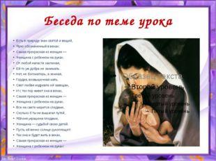 Беседа по теме урока Есть в природе знак святой и вещий, Ярко обозначенный в