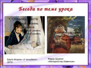 Беседа по теме урока Берта Моризо «У колыбели» 1872г Федор Шурпин «Материнств