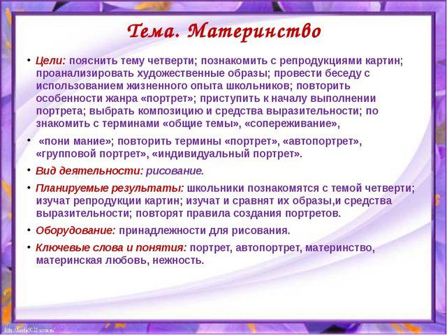 Тема. Материнство Цели: пояснить тему четверти; познакомить с репродукциями к...