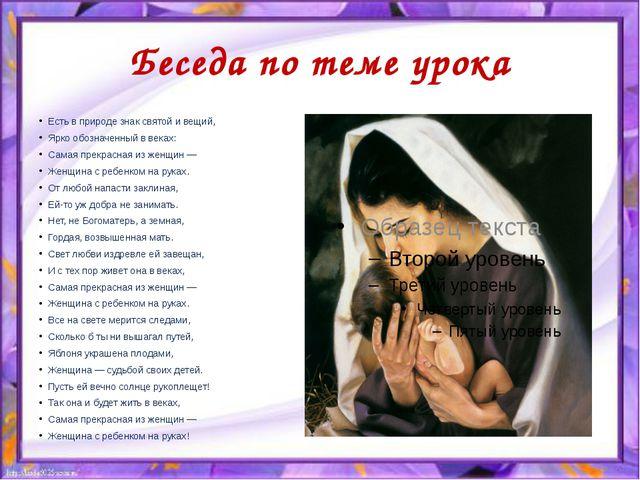 Беседа по теме урока Есть в природе знак святой и вещий, Ярко обозначенный в...