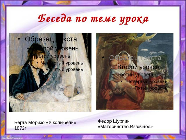 Беседа по теме урока Берта Моризо «У колыбели» 1872г Федор Шурпин «Материнств...