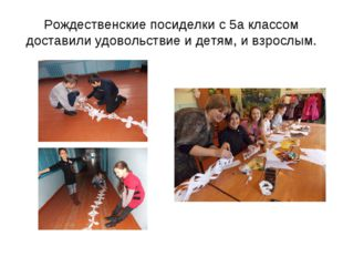 Рождественские посиделки с 5а классом доставили удовольствие и детям, и взрос