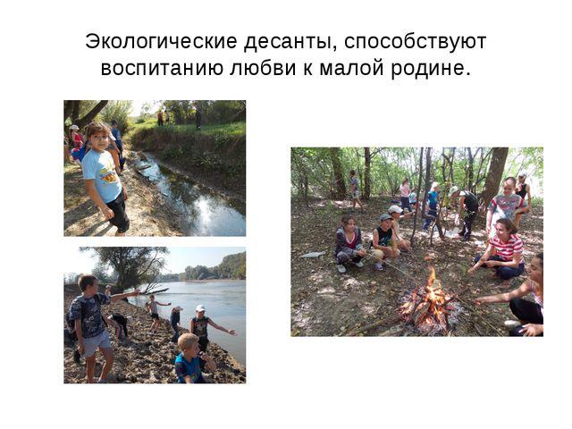 Экологические десанты, способствуют воспитанию любви к малой родине.