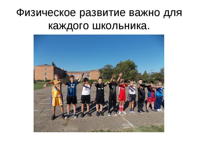Физическое развитие важно для каждого школьника.