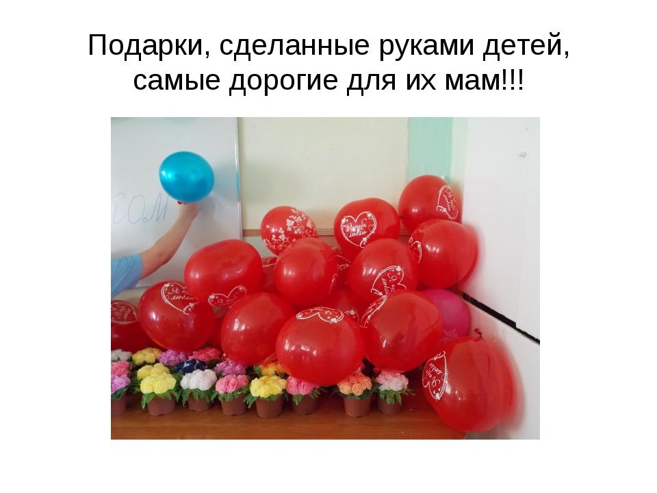 Подарки, сделанные руками детей, самые дорогие для их мам!!!