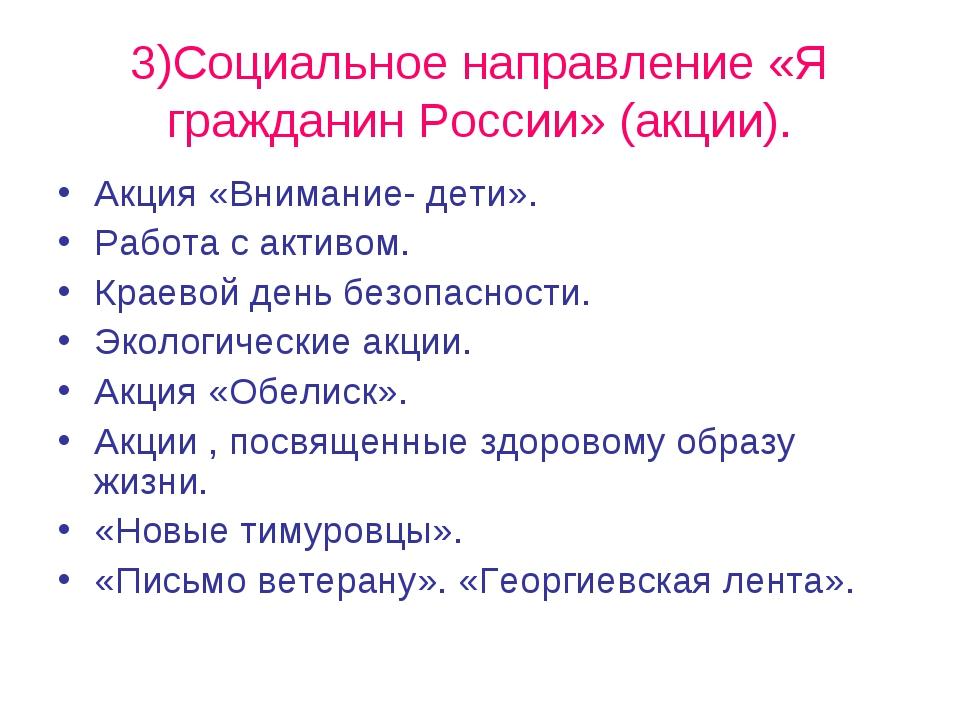 3)Социальное направление «Я гражданин России» (акции). Акция «Внимание- дети»...