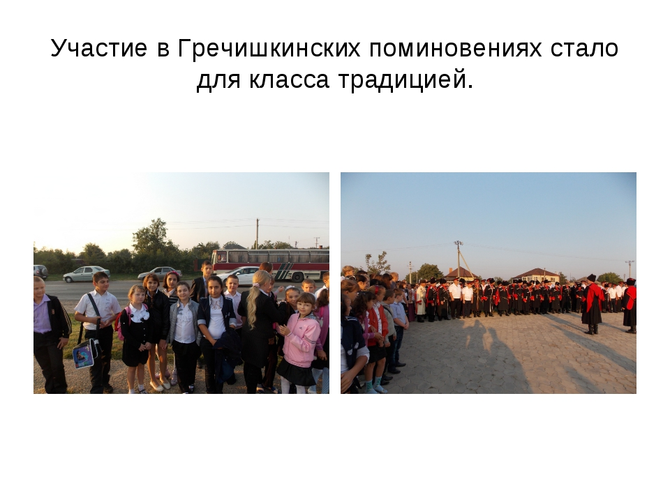 Участие в Гречишкинских поминовениях стало для класса традицией.