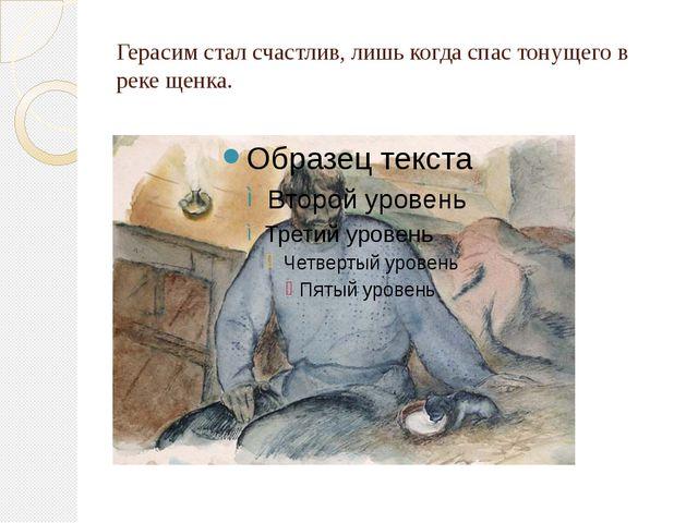 Герасим стал счастлив, лишь когда спас тонущего в реке щенка.