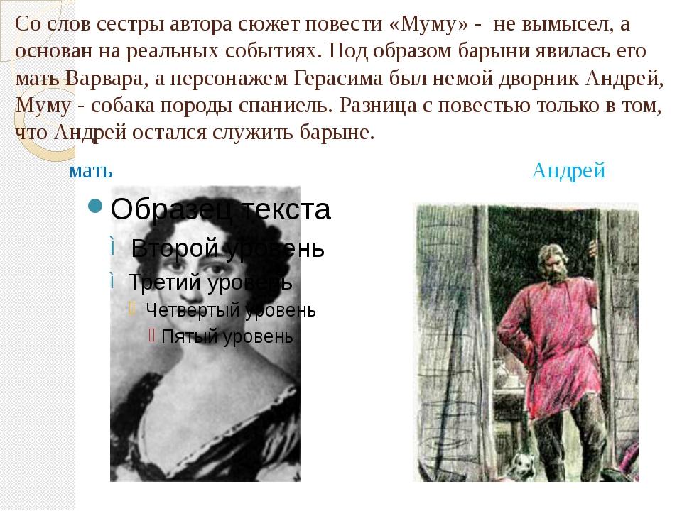 Со слов сестры автора сюжет повести «Муму» - не вымысел, а основан на реальны...