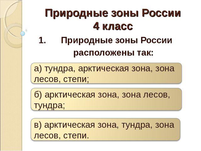 Природные зоны России 4 класс 1. Природные зоны России расположены так: