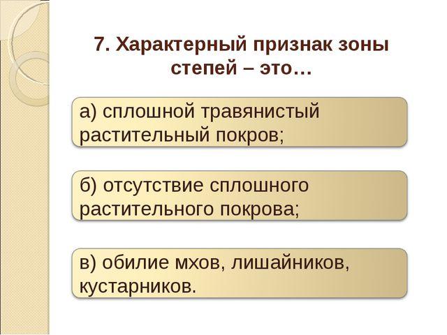 7. Характерный признак зоны степей – это…