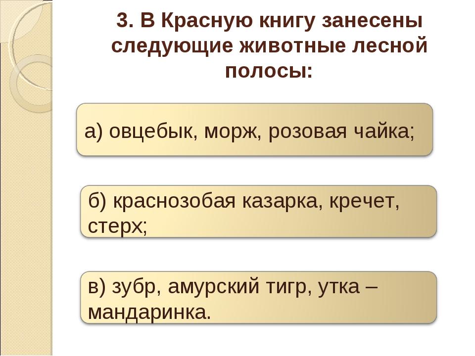 3. В Красную книгу занесены следующие животные лесной полосы: